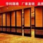 滨州 的活动隔断批发、酒店包间移动隔断-请认准华科隔墙